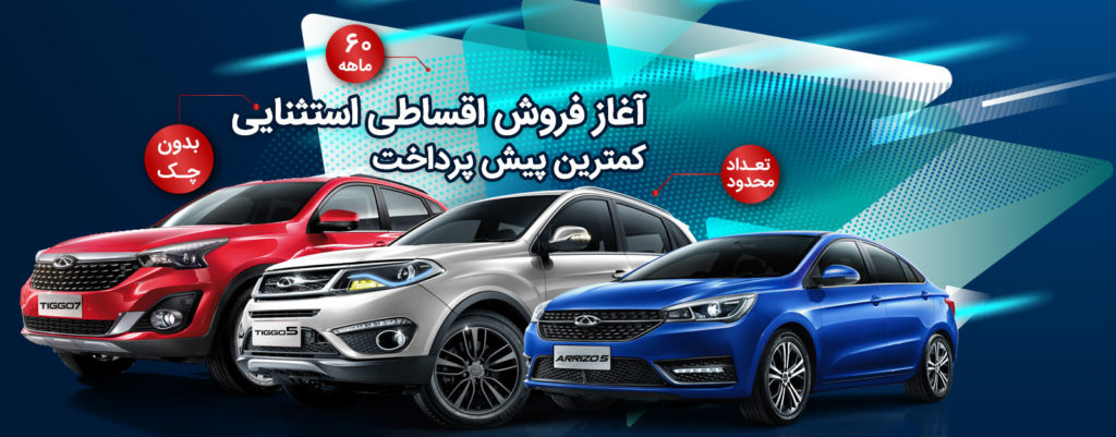 cherry banner new sale shahrivar 1024x401 - شرایط فروش محصولات چری