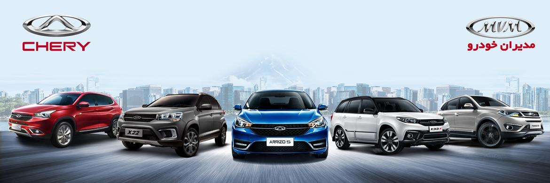 X33S testdrive samaneh - لیست قیمت فروش نقدی و قیمت خودرو چری و ام وی ام- MVM & CHERY