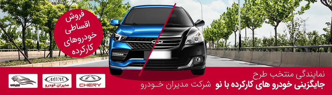 ایرانیان خودرو