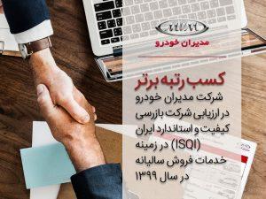 کسب رتبه برتر در ارزیابی خدمات فروش سالیانه ISQI توسط شرکت مدیران خودرو